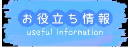 お役立ち情報